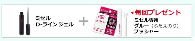 ミセルD-ライン定期購入セット内容